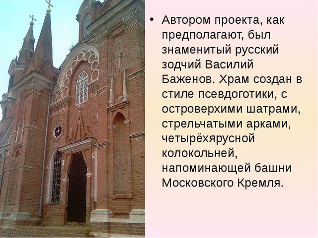 Автором проекта, как предполагают, был знаменитый русский зодчий Василий Баже...