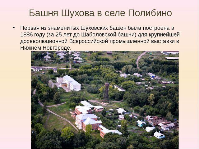 Башня Шухова в селе Полибино Первая из знаменитых Шуховских башен была постро...