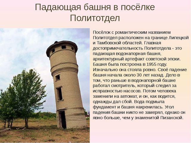 Падающая башня в посёлке Политотдел Посёлок с романтическим названием Политот...
