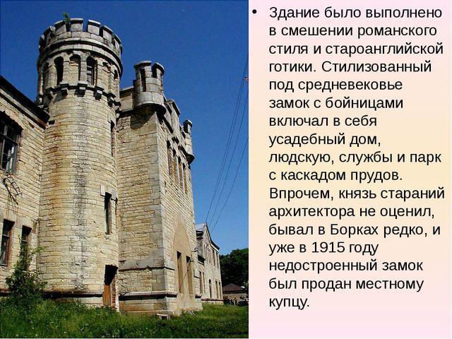 Здание было выполнено в смешении романского стиля и староанглийской готики. С...