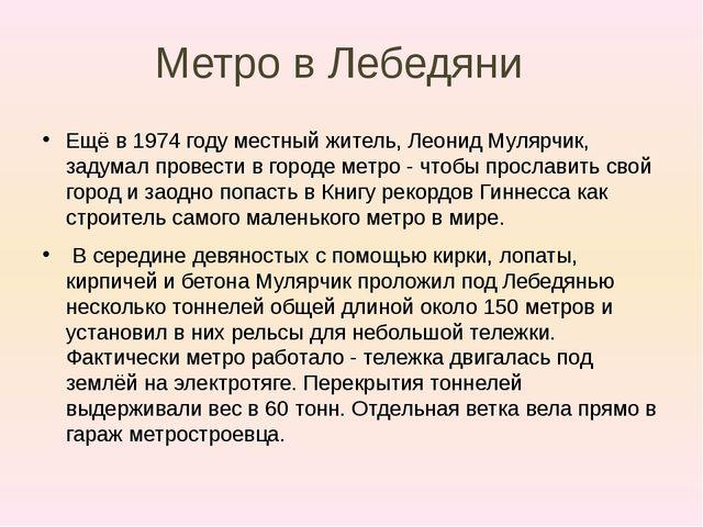 Метро в Лебедяни Ещё в 1974 году местный житель, Леонид Мулярчик, задумал про...