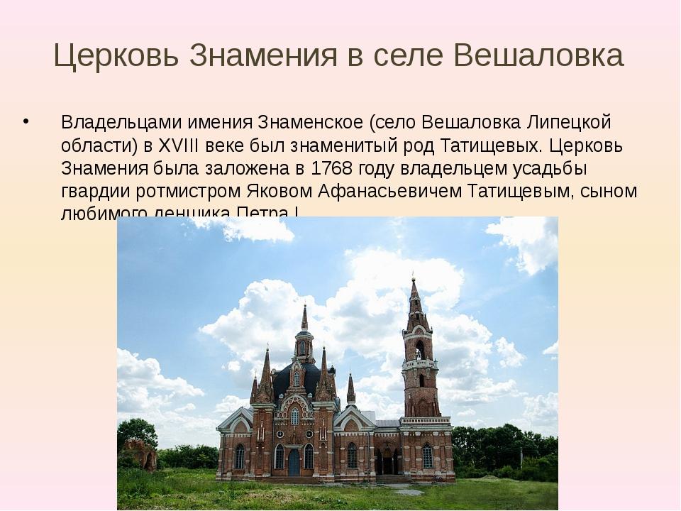 Церковь Знамения в селе Вешаловка Владельцами имения Знаменское (село Вешалов...