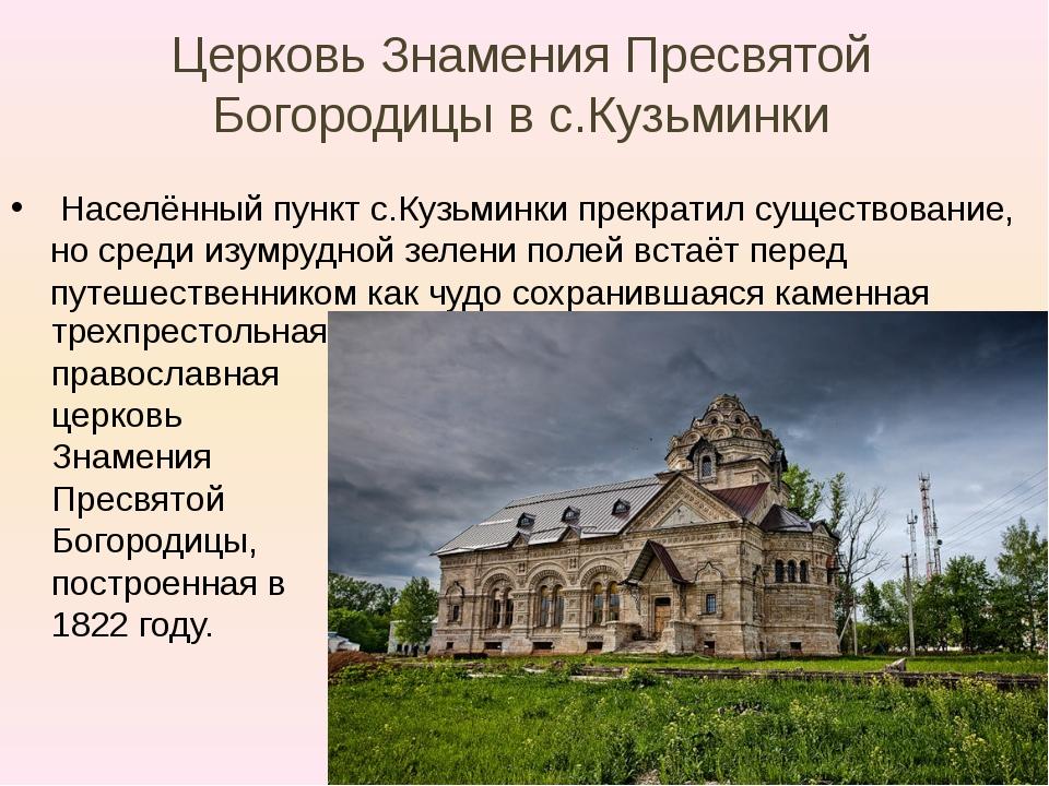 Церковь Знамения Пресвятой Богородицы в с.Кузьминки Населённый пункт с.Кузьми...