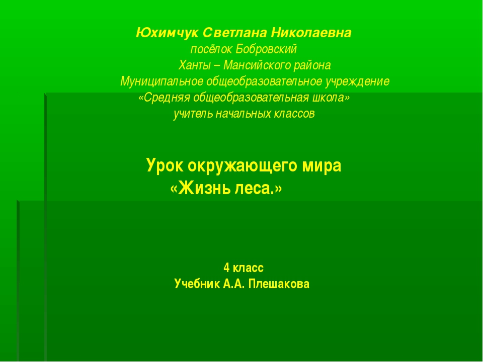 Юхимчук Светлана Николаевна посёлок Бобровский Ханты – Мансийского района Мун...
