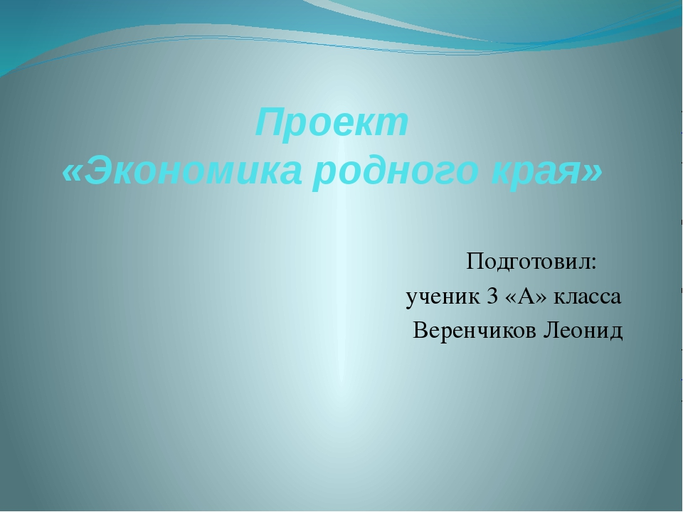 Проект «Экономика родного края» Подготовил: ученик 3 «А» класса Веренчиков Ле...
