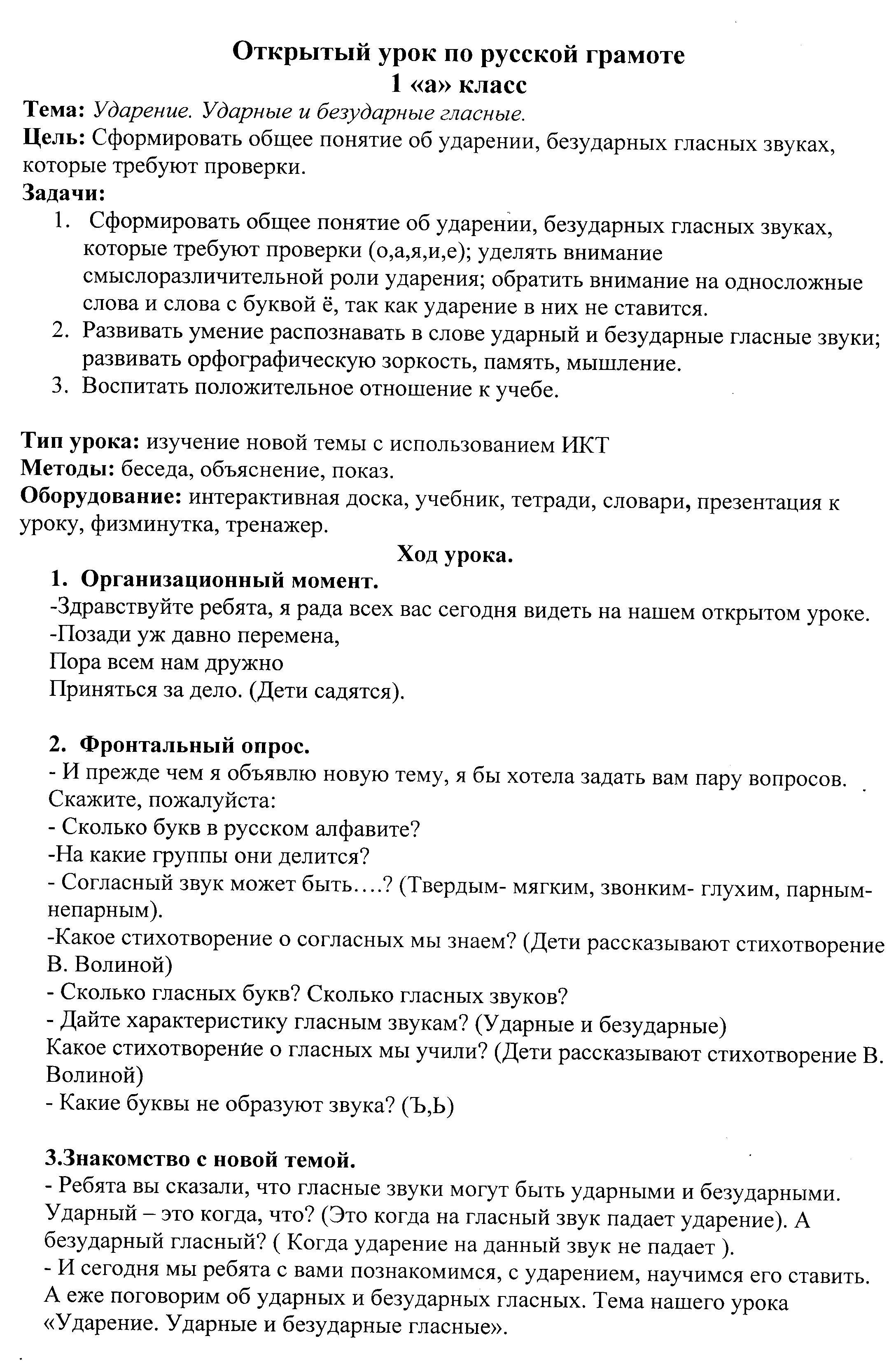 C:\Documents and Settings\оао\Рабочий стол\разработки отк меропр нач кл\откр ур рус\урок рус1.jpg