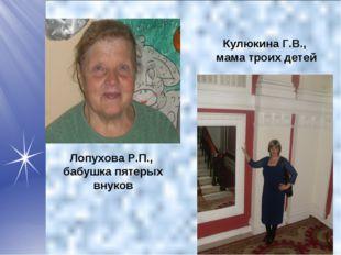 Лопухова Р.П., бабушка пятерых внуков Кулюкина Г.В., мама троих детей