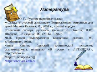 Литература Круглов Ю. Г., Русские народные сказки: «Сказка в русской живописи