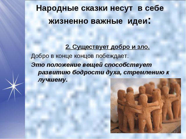 Народные сказки несут в себе жизненно важные идеи: 2. Существует добро и зло....