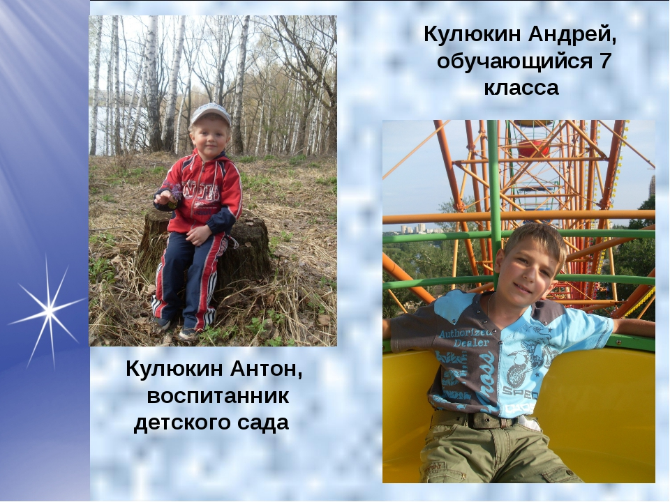 Кулюкин Андрей, обучающийся 7 класса Кулюкин Антон, воспитанник детского сада