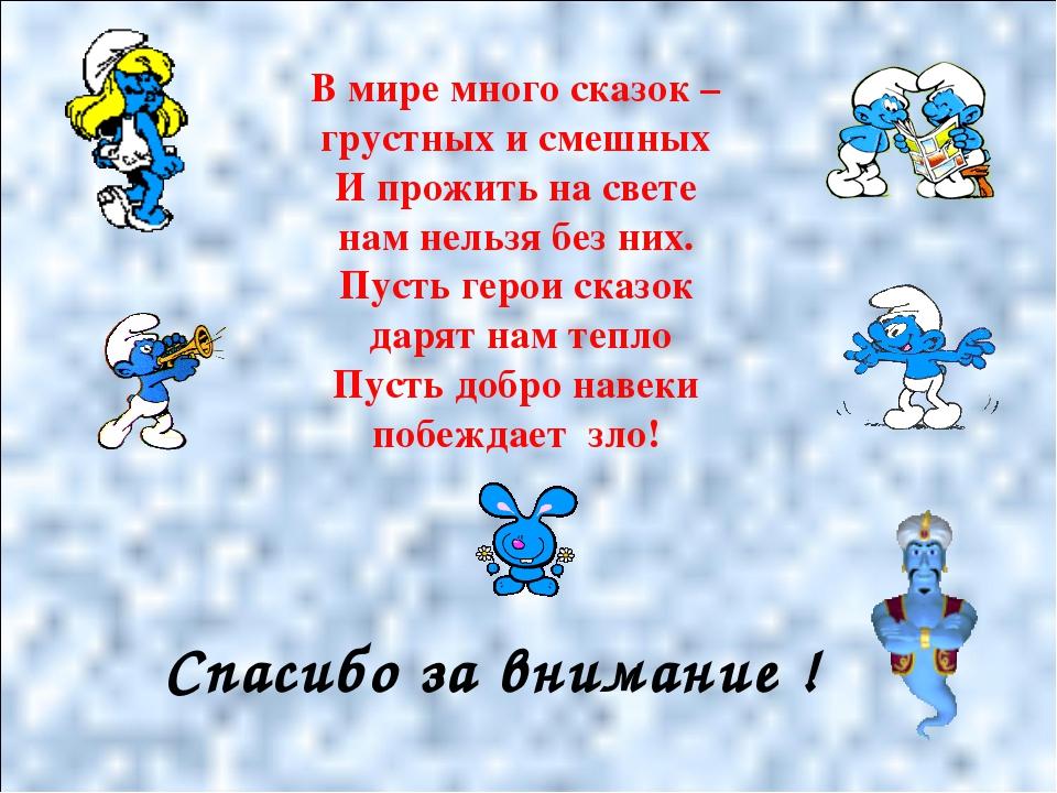 В мире много сказок – грустных и смешных И прожить на свете нам нельзя без ни...