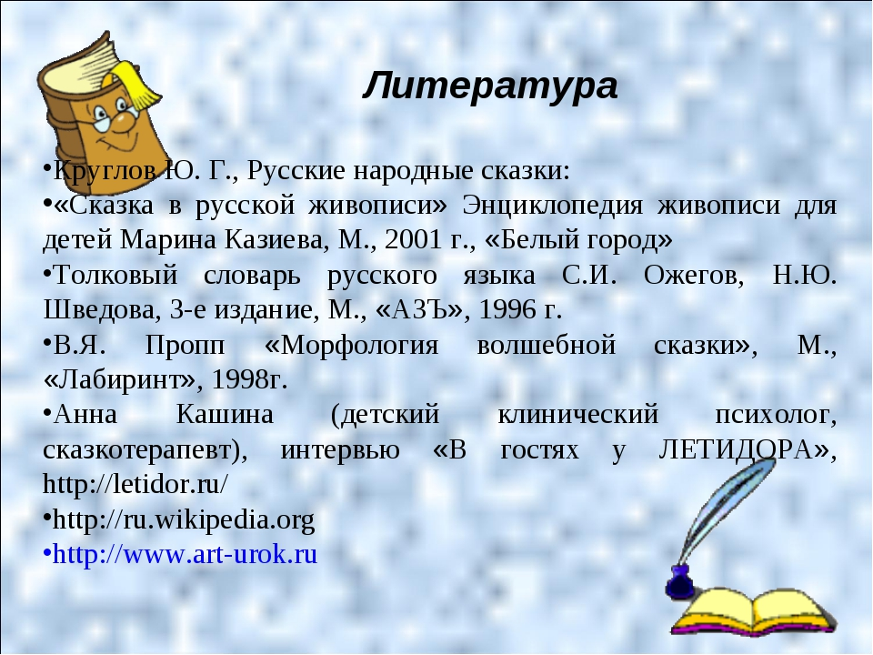 Литература Круглов Ю. Г., Русские народные сказки: «Сказка в русской живописи...