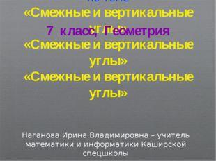 Задачи по теме «Смежные и вертикальные углы» Наганова Ирина Владимировна–уч