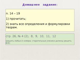 Домашнее задание: п. 14– 19 1) прочитать; 2) знать все определения и формули