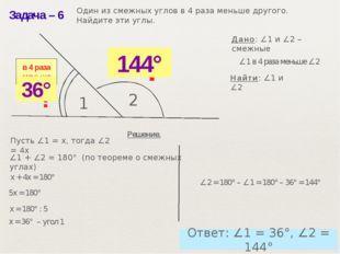 Задача– 6 1 2 ? 4х х х + 4х = 180° 5х = 180° х = 180° : 5 х = 36° ∠2 = 180°