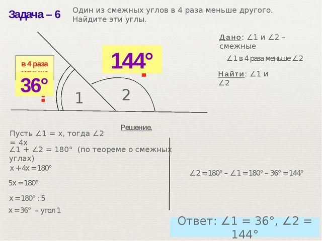 Задача– 6 1 2 ? 4х х х + 4х = 180° 5х = 180° х = 180° : 5 х = 36° ∠2 = 180°...