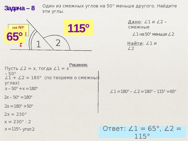Задача– 8 ? x х– 50° х – 50° + х = 180° 2х – 50° = 180° 2х = 180° + 50° х =...