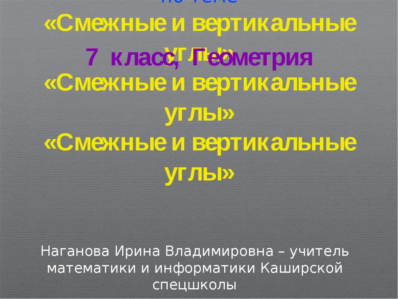 Задачи по теме «Смежные и вертикальные углы» Наганова Ирина Владимировна–уч...