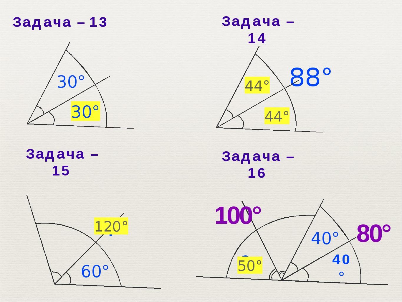 Задача– 13 30° Задача– 16 Задача– 15 Задача– 14 44° 44° 120° 40° 80° 100°...