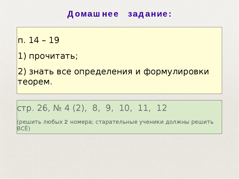 Домашнее задание: п. 14– 19 1) прочитать; 2) знать все определения и формули...