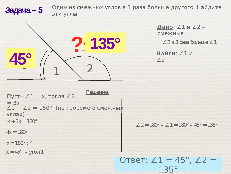 Задача– 5 1 2 ? x 3x х + 3х = 180° 4х = 180° х = 180° : 4 х = 45° ∠2 = 180°...