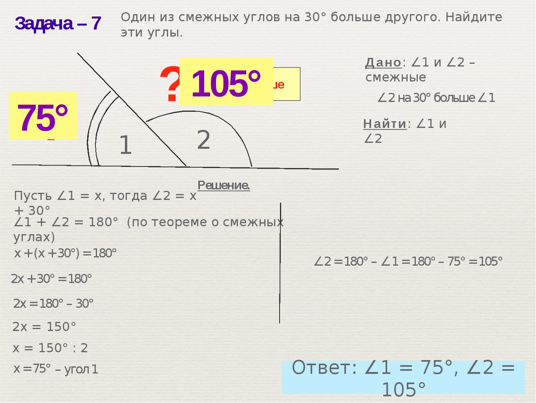 Задача– 7 1 2 ? x х+30° х + (х + 30°) = 180° 2х + 30° = 180° 2х = 180° – 30°...