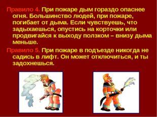 Правило 4. При пожаре дым гораздо опаснее огня. Большинство людей, при пожаре