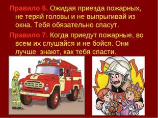Правило 6. Ожидая приезда пожарных, не теряй головы и не выпрыгивай из окна.