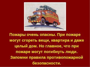 Пожары очень опасны. При пожаре могут сгореть вещи, квартира и даже целый дом