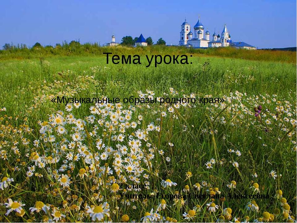 Тема урока: 2 класс Учитель: Егорова Светлана Алексеевна «Музыкальные образы...
