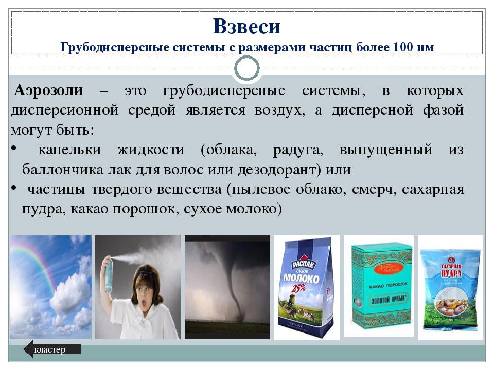 Доклад дисперсные системы в медицине 9710