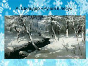 А. Шильдер «Ручей в лесу»