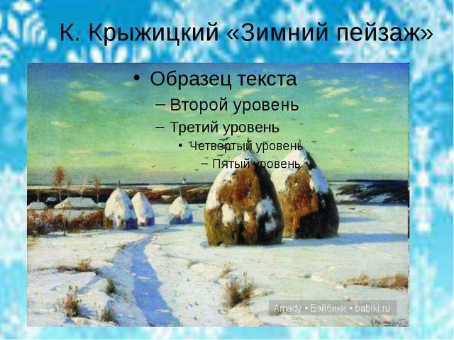 К. Крыжицкий «Зимний пейзаж»