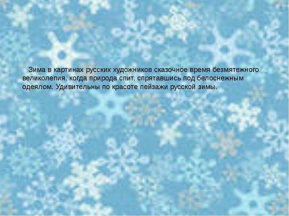 Зима в картинах русских художников сказочное время безмятежного великолепия,...