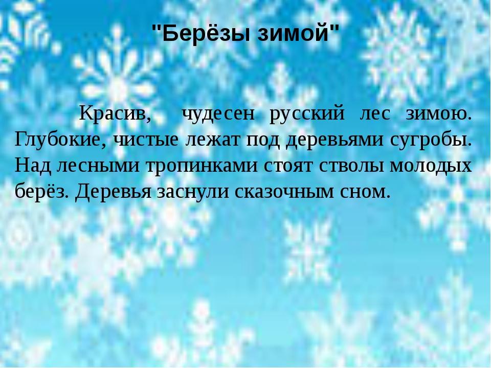 """""""Берёзы зимой""""   Красив,  чудесен русский лес зимою. Глубокие, ч..."""
