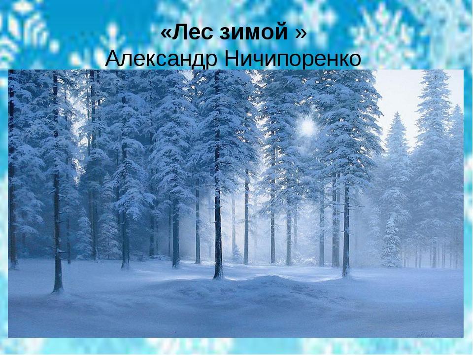 «Лесзимой»  Александр Ничипоренко