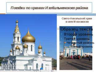 Свято-Никольский храм в селе Московском Поездки по храмам Изобильненского рай