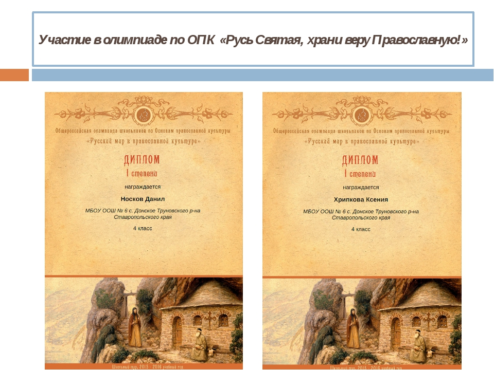 Участие в олимпиаде по ОПК «Русь Святая, храни веру Православную!»
