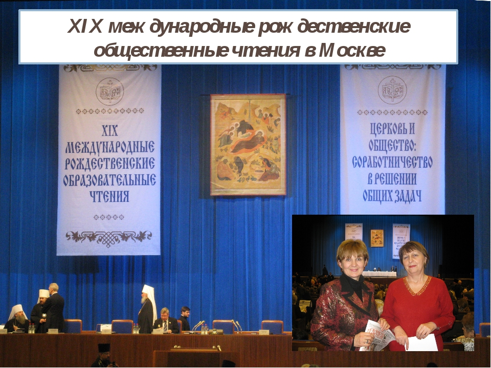 XIX международные рождественские общественные чтения в Москве