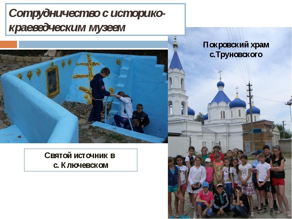 Сотрудничество с историко-краеведческим музеем Покровский храм с.Труновского...