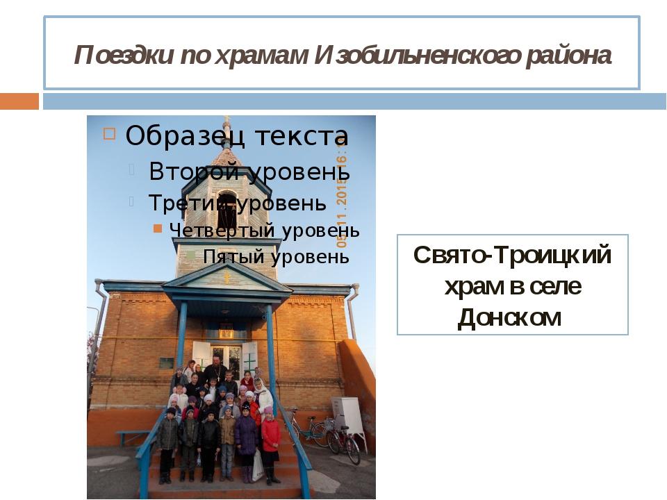Свято-Троицкий храм в селе Донском Поездки по храмам Изобильненского района