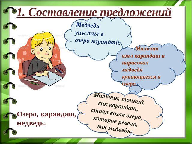 1. Составление предложений Мальчик взял карандаш и нарисовал медведя купающег...