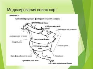 Моделирования новых карт