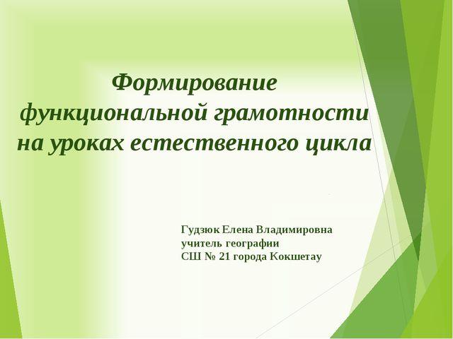 Формирование функциональной грамотности на уроках естественного цикла Гудзюк...