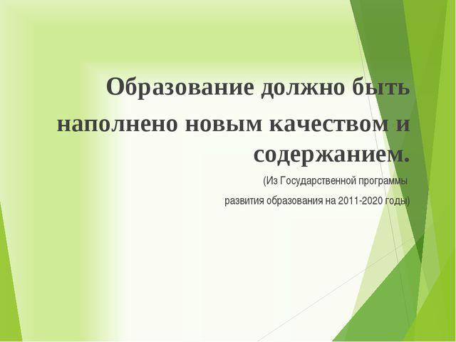 Образование должно быть наполнено новым качеством и содержанием. (Из Государс...