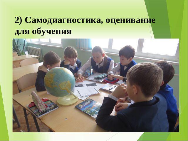 2) Самодиагностика, оценивание для обучения