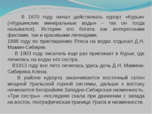 В 1870 году начал действовать курорт «Курьи» («Курьинские минеральные воды»