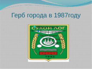 Герб города в 1987году