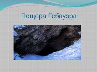 Пещера Гебауэра