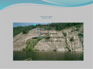 Река Пышма, пещеры Арочная и Сифон